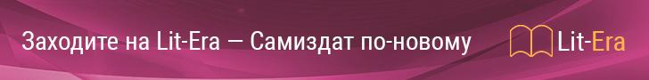 Самиздат Lit-Era