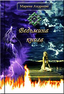 """Книга. """"Ведьмина книга"""" читать онлайн"""