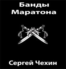 "Книга. ""Банды Маратона"" читать онлайн"