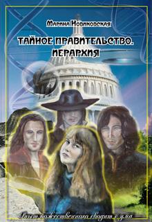 """Книга """"Тайное правительство. Иерархия. """" читать онлайн"""