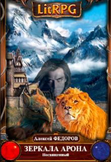 """Книга """"Зеркала Арона. Посвященный"""" читать онлайн"""