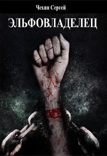 """Книга """"Эльфовладелец"""" читать онлайн"""