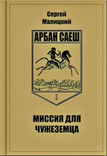 """Книга """"Миссия для чужеземца"""" читать онлайн"""