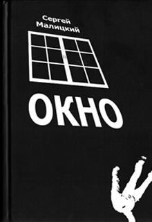 "Книга ""Окно"" читать онлайн"