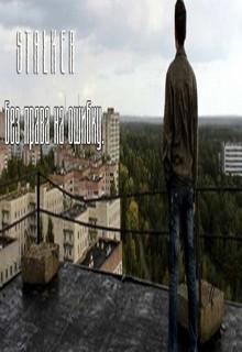 """Книга """"Без права на ошибку"""" читать онлайн"""