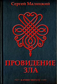 "Обложка книги ""Провидение зла"""