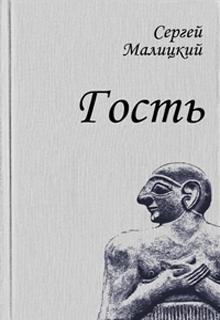 """Книга """"Гость"""" читать онлайн"""