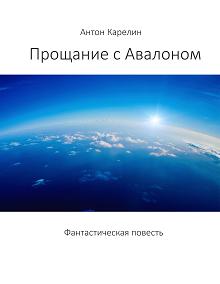 """Книга """"Прощание с Авалоном"""" читать онлайн"""