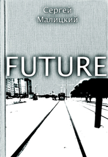 "Книга ""Future"" читать онлайн"