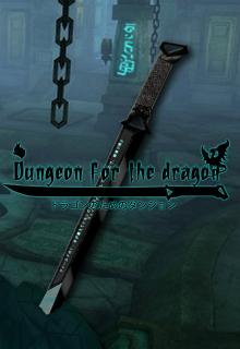 "Книга. ""Dungeon for the Dragon | Данж для Дракона"" читать онлайн"