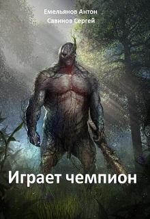 """Книга """"Играет Чемпион"""" читать онлайн"""