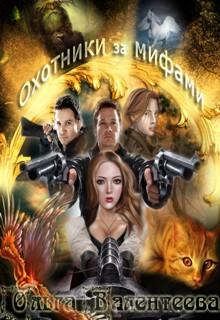 "Книга ""Охотники за мифами"" читать онлайн"