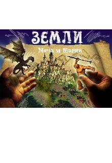 "Книга ""Земли меча и магии"" читать онлайн"