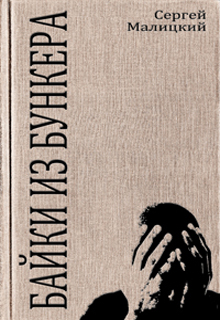 "Книга ""Байки из бункера"" читать онлайн"