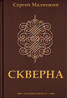"Обложка книги ""Скверна"""