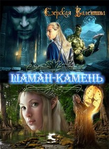 """Книга """"Шаман-камень"""" читать онлайн"""
