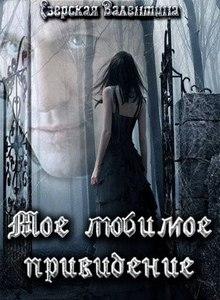 """Книга """"Мое любимое привидение"""" читать онлайн"""