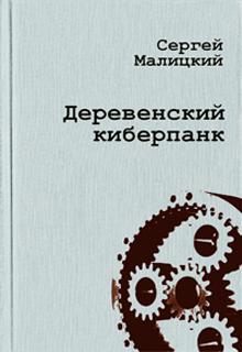 """Книга """"Деревенский киберпанк"""" читать онлайн"""