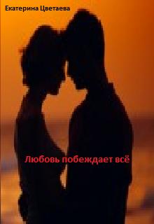 """Книга """"Любовь побеждает всё"""" читать онлайн"""