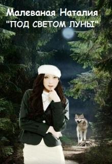 """Книга """"Под светом луны"""" читать онлайн"""