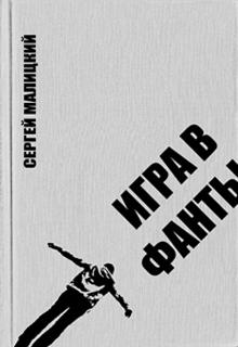 """Книга """"Игра в фанты"""" читать онлайн"""