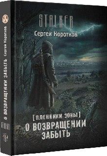 """Книга """"О возвращении забыть"""" читать онлайн"""
