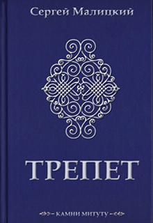 "Обложка книги ""Трепет"""