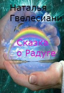 """Книга. """"Сказка о Радуге"""" читать онлайн"""