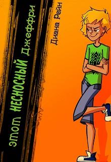 """Книга """"Этот несносный Джеффри"""" читать онлайн"""