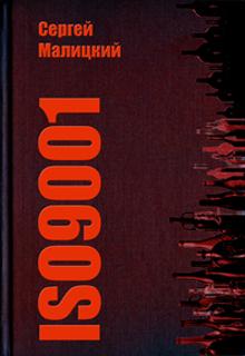 """Книга. """"iso 9001"""" читать онлайн"""