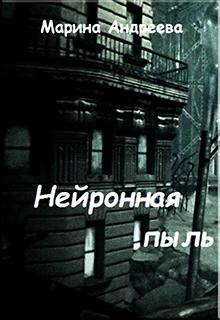 """Книга """"Нейронная пыль"""" читать онлайн"""