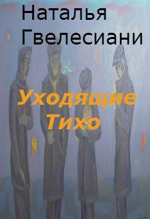 """Книга """"Уходящие Тихо"""" читать онлайн"""