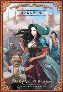 """Книга """"Факультет ведьм. Как достать ректора"""" читать онлайн"""