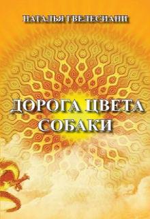 "Книга ""Дорога цвета собаки"" читать онлайн"