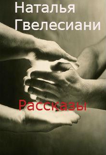 """Книга """"Круговорот"""" читать онлайн"""