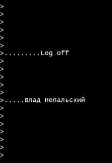 """Книга """"Log off"""" читать онлайн"""