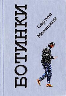 "Книга ""Ботинки"" читать онлайн"