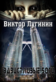 """Книга """"Завистливые Боги"""" читать онлайн"""