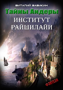 "Книга ""Тайны Андеры. Институт Рашилайи"" читать онлайн"