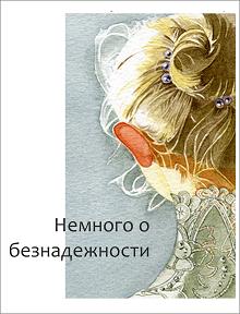 """Книга """"Немного о безнадежности"""" читать онлайн"""