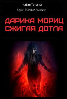 """Книга. """"Дарика Мориц. Сжигая дотла"""" читать онлайн"""