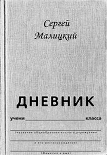 """Книга. """"Дневник"""" читать онлайн"""