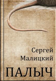 """Книга """"Палыч"""" читать онлайн"""