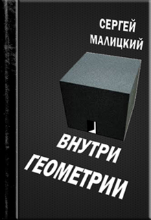 "Книга. ""Внутри геометрии"" читать онлайн"