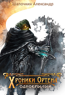 """Книга """"Хроники Игрока, Однокрылый"""" читать онлайн"""