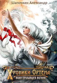 """Книга """"Хроники Игрока: Воин пропавшей богини"""" читать онлайн"""
