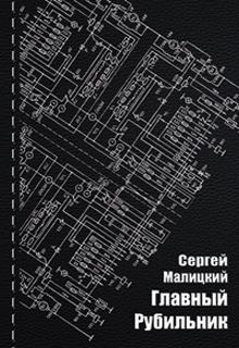 """Книга """"Главный рубильник"""" читать онлайн"""