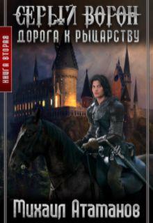 """Книга """"Серый ворон. Дорога к рыцарству"""" читать онлайн"""