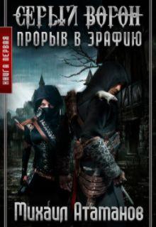 """Обложка книги """"Серый ворон. Прорыв в Эрафию"""""""