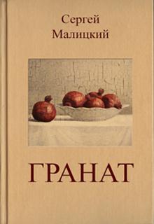 """Книга """"Гранат"""" читать онлайн"""